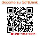 ファミリア引越サービスの携帯サイトはこちら!